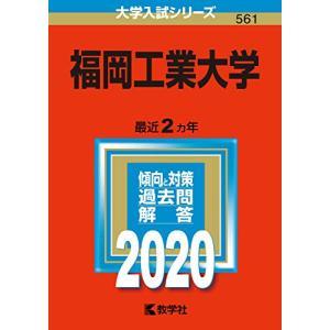 [中古]福岡工業大学 (2020年版大学入試シリーズ)|yu-yu-stoa
