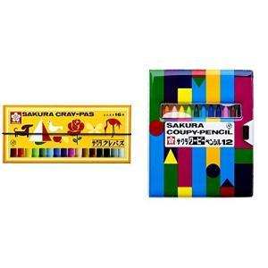 サクラクレパス クレパス 16色 ゴムバンド付き&色鉛筆 クーピー 12色 ソフトケース入り|yu-yu-stoa
