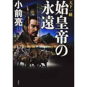 [中古]天下一統 始皇帝の永遠|yu-yu-stoa