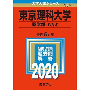 [中古]東京理科大学(薬学部−B方式) (2020年版大学入試シリーズ)|yu-yu-stoa