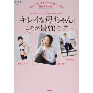 [中古]忙しくても、子育て中でも美しい人の秘訣を大公開! 「キレイな母ちゃん」こそが最強です (別冊エッセ)|yu-yu-stoa