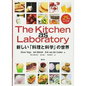 [中古]The Kitchen as Laboratory 新しい「料理と科学」の世界 (栄養士テキストシリーズ)|yu-yu-stoa
