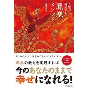[中古]人生が再生する鳳凰メソッド|yu-yu-stoa