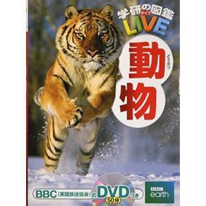 [中古](DVD付)動物 (学研の図鑑LIVE) 3歳~小学生向け 図鑑|yu-yu-stoa