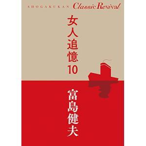 [中古]女人追憶 (10) (Classic Revival)|yu-yu-stoa