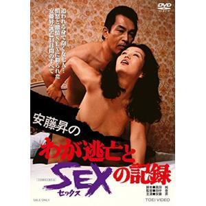 安藤昇のわが逃亡とSEXの記録 [DVD] yu-yu-stoa