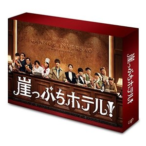 崖っぷちホテル!  DVD-BOX yu-yu-stoa