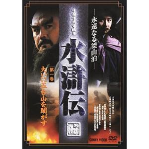 水滸伝 1 [DVD] yu-yu-stoa