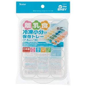 スケーター 離乳食 保存容器 冷凍小分けトレー 18ブロック ベーシック TRMR18|yu-yu-stoa