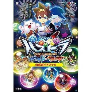 [中古]パズドラクロス 神の章/龍の章 公式ガイドブック (ワンダーライフスペシャル NINTENDO 3DS)|yu-yu-stoa