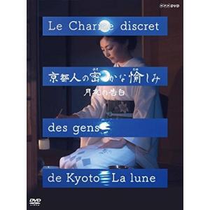 京都人の密かな愉しみ 月夜の告白 yu-yu-stoa