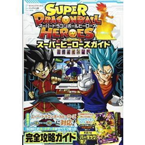 [中古]バンダイ公認 スーパードラゴンボールヒーローズ スーパーヒーローズガイド (Vジャンプブックス(書籍))|yu-yu-stoa