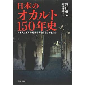 [中古]日本のオカルト150年史: 日本人はどんな超常世界を目撃してきたか|yu-yu-stoa