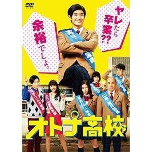 オトナ高校 DVD-BOX yu-yu-stoa