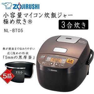 象印 マイコン炊飯ジャー(3合炊き) ブラウンZOJIRUSHI 極め炊き NL-BT05-TA|yu-yu-stoa