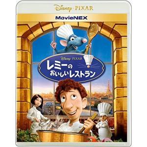 レミーのおいしいレストラン MovieNEX [ブルーレイ+DVD+デジタルコピー(クラウド対応)+...