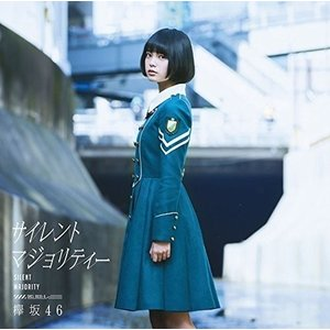 サイレントマジョリティー(TYPE-A)(DVD付)|yu-yu-stoa
