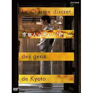 京都人の密かな愉しみ yu-yu-stoa