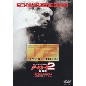 ターミネーター2 特別編 [DVD] 中古 良品