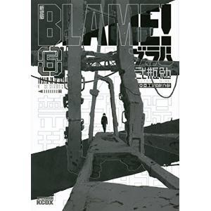 [中古]新装版 BLAME!(6)<完> (KCデラックス)|yu-yu-stoa