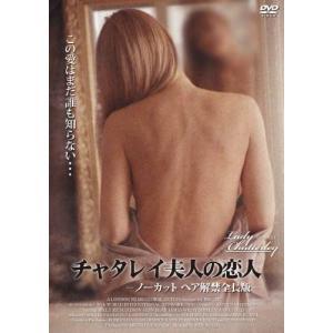 チャタレイ夫人の恋人 ノーカット ヘア解禁全長版(2枚組) [DVD] yu-yu-stoa