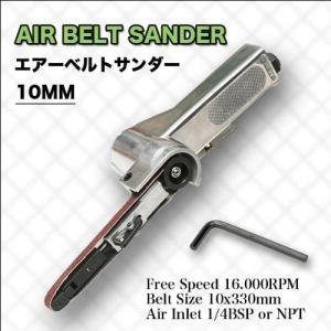 金属加工や削り出し作業に!10mmエアーベルトサンダー替えベルトx3本付き|yu-yu-stoa