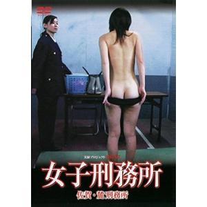 女子刑務所 ~佐賀・麓女子刑務所~ [DVD]|yu-yu-stoa
