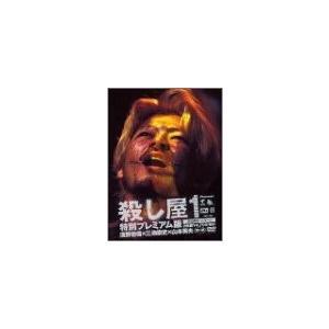 殺し屋1 特別プレミアム版<初回限定パッケージ> [DVD] 中古 良品 yu-yu-stoa