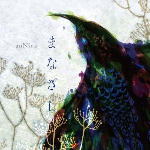 まなざし OVA『ひぐらしのなく頃に礼』エンディングテーマ 中古 良品 CD