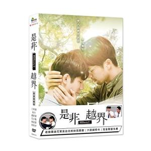 HiStory2 - 是非 & 越界 (DVD) (3disc) (Limited Collector's Edition) [ ※再生環境をご確認下さい - 日本語音声字幕なし ] [ 國語 - 繁體中文 - リ yu-yu-stoa
