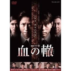 連続ドラマW 血の轍(わだち) [DVD] yu-yu-stoa