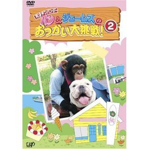 パン&ジェームズのおつかい大挑戦!2 [DVD] 中古 良品 yu-yu-stoa