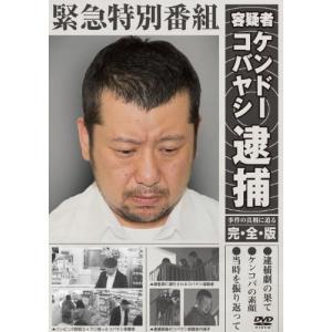 緊急特別番組 容疑者ケンドーコバヤシ逮捕  ~事件の真相に迫る・完全版~ [DVD] 中古 良品