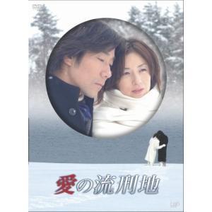 愛の流刑地 [DVD] yu-yu-stoa