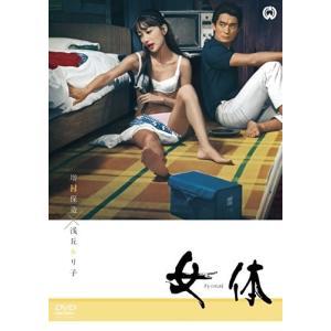 女体 [DVD] yu-yu-stoa