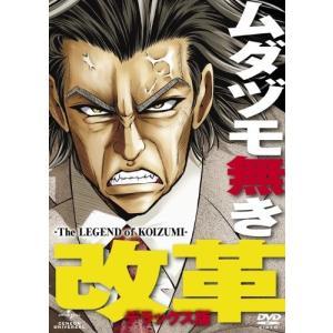 ムダヅモ無き改革#60;デラックス版#62; [DVD]