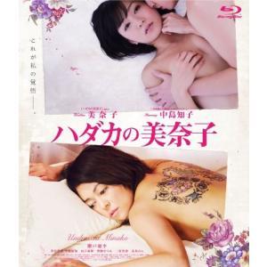 ハダカの美奈子 R-18 [Blu-ray]|yu-yu-stoa