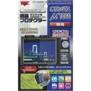 Kenko 液晶保護フィルム 液晶プロテクター OLYMPUS μ1060用 85241