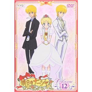 明日のナージャ Vol.12 [DVD] 中古 良品
