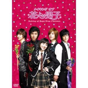 メイキング オブ 花より男子〜Boys Over Flowers [DVD]