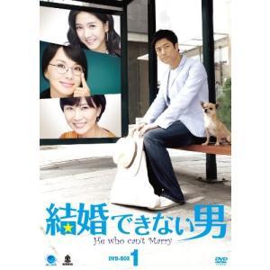 結婚できない男 DVD-BOX1 中古 良品
