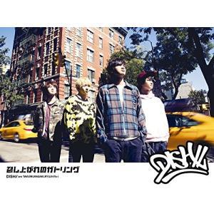 召し上がれのガトリング(初回生産限定盤A)(DVD付)|yu-yu-stoa