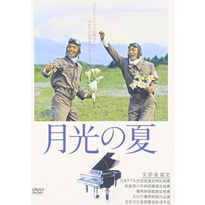 月光の夏 [DVD] 中古 良品 yu-yu-stoa