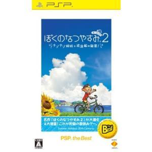 ぼくのなつやすみポータブル2 ナゾナゾ姉妹と沈没船の秘密! PSP the Best|yu-yu-stoa