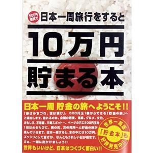 10万円貯まる本 日本一周版|yu-yu-stoa