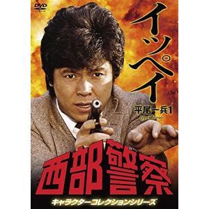 ●新品 ●西部警察 キャラクターコレクション イッペイ (1) 平尾一兵 (峰竜太) [DVD]  ...