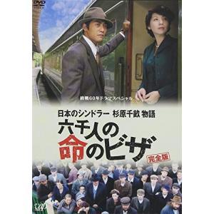 終戦60年ドラマスペシャル 日本のシンドラー杉原千畝物語・六千人の命のビザ [DVD] yu-yu-stoa