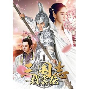 三国志~趙雲伝~ DVD-BOX2 yu-yu-stoa