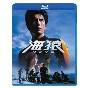 海猿 [Blu-ray] 中古 良品