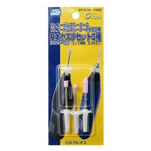 Gツール GT01A 電動コードレスルーターPRO2用基本ヤスリセット3 yu-yu-stoa